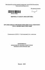 Организация и совершенствование бухгалтерского учета лизинговых  Организация и совершенствование бухгалтерского учета лизинговых операций тема автореферата по экономике скачайте бесплатно автореферат