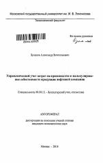 Управленческий учет затрат на производство и калькулирование  Управленческий учет затрат на производство и калькулирование себестоимости продукции нефтяной компании тема автореферата по экономике