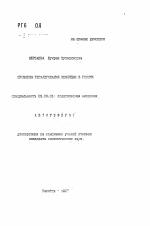 Проблемы регулирования инфляции в России тема научной работы  Проблемы регулирования инфляции в России тема автореферата по экономике скачайте бесплатно автореферат диссертации в