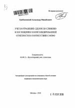 Учет и отражение сделок по слиянию и поглощению в  Учет и отражение сделок по слиянию и поглощению в консолидированной отчетности в соответствии с МСФО