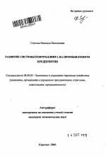 Развитие системы контроллинга на промышленном предприятии тема  Развитие системы контроллинга на промышленном предприятии тема автореферата по экономике скачайте бесплатно автореферат диссертации