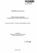 Корпоративное управление и эффективность банковской деятельности  Корпоративное управление и эффективность банковской деятельности тема автореферата по экономике скачайте бесплатно автореферат диссертации