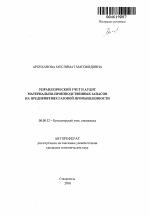 Управленческий учет и аудит материально производственных запасов  Управленческий учет и аудит материально производственных запасов на предприятиях газовой промышленности тема автореферата по