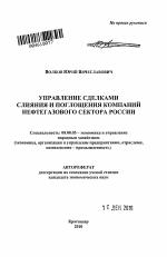 Управление сделками слияния и поглощения компаний нефтегазового  Управление сделками слияния и поглощения компаний нефтегазового сектора России тема автореферата по экономике скачайте