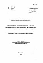 Совершенствование методики учета и анализа внешнеэкономической  Совершенствование методики учета и анализа внешнеэкономической деятельности организации тема автореферата по экономике скачайте бесплатно
