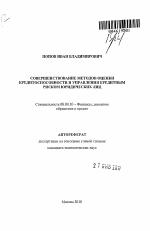 Совершенствование методов оценки кредитоспособности и управления  Совершенствование методов оценки кредитоспособности и управления кредитным риском юридических лиц тема автореферата по экономике