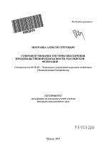 Совершенствование системы обеспечения продовольственной  Совершенствование системы обеспечения продовольственной безопасности Российской Федерации тема автореферата по экономике скачайте бесплатно автореферат