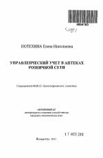 Управленческий учет в аптеках розничной сети тема научной работы  Управленческий учет в аптеках розничной сети тема автореферата по экономике скачайте бесплатно автореферат диссертации