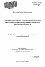 Развитие форм и методов стимулирования персонала к инновационной  Развитие форм и методов стимулирования персонала к инновационной деятельности на предприятиях Нижегородской области тема автореферата