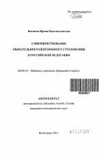Совершенствование обязательного пенсионного страхования в  Совершенствование обязательного пенсионного страхования в Российской Федерации тема автореферата по экономике скачайте бесплатно автореферат