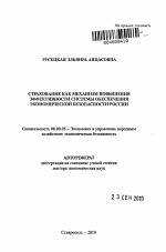 Страхование как механизм повышения эффективности системы  Страхование как механизм повышения эффективности системы обеспечения экономической безопасности России тема автореферата по экономике