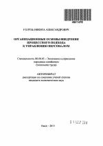 Организационные основы внедрения процессного подхода к управлению  Организационные основы внедрения процессного подхода к управлению персоналом тема автореферата по экономике скачайте бесплатно