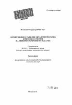 Формирование и развитие металлургического комплекса России тема  Формирование и развитие металлургического комплекса России тема автореферата по экономике скачайте бесплатно автореферат диссертации
