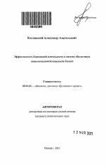 Эффективность банковской деятельности в системе обеспечения  Эффективность банковской деятельности в системе обеспечения экономической безопасности России тема автореферата по экономике скачайте