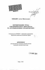 Нормирование труда управленческого персонала на промышленных  Автореферат диссертации по теме Нормирование труда управленческого персонала на промышленных предприятиях