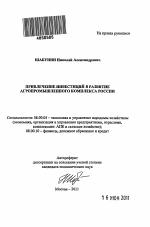 Привлечение инвестиций в развитие агропромышленного комплекса  Привлечение инвестиций в развитие агропромышленного комплекса России тема автореферата по экономике скачайте бесплатно автореферат