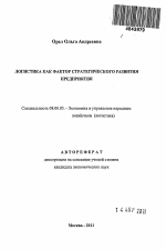 Логистика как фактор стратегического развития предприятия тема  Логистика как фактор стратегического развития предприятия тема автореферата по экономике скачайте бесплатно автореферат диссертации