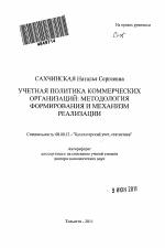 Учетная политика коммерческих организаций методология  Учетная политика коммерческих организаций методология формирования и механизм реализации тема автореферата по экономике