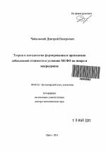 Теория и методология формирования и применения добавленной  Теория и методология формирования и применения добавленной стоимости в условиях МСФО на микро и макроуровне