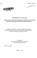 53bf22de Методология управления конкурентоспособностью продукции российских  предприятий обувной промышленности - тема автореферата по экономике, ...