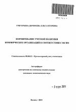 Формирование учетной политики коммерческих организаций в  Формирование учетной политики коммерческих организаций в соответствии с МСФО тема автореферата по экономике скачайте