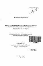 Оценка эффективности государственно частного партнерства для  Оценка эффективности государственно частного партнерства для развития транспортной инфраструктуры Сибири тема автореферата по экономике