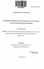 Управление развитием сферы туристских услуг России на основе  Управление развитием сферы туристских услуг России на основе использования франчайзинга тема автореферата по экономике