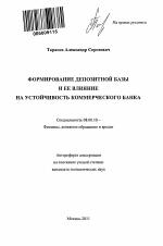 Формирование депозитной базы и ее влияние на устойчивость  Формирование депозитной базы и ее влияние на устойчивость коммерческого банка тема автореферата по экономике