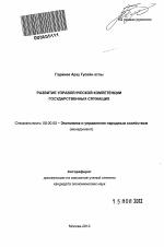 Развитие управленческих компетенций государственных служащих  Развитие управленческих компетенций государственных служащих тема автореферата по экономике скачайте бесплатно автореферат диссертации в