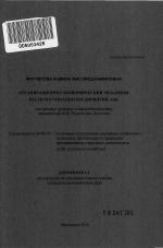 Организационно экономический механизм реструктуризации предприятий  Организационно экономический механизм реструктуризации предприятий АПК тема автореферата по экономике скачайте бесплатно автореферат