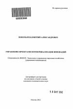 Управление проектами коммерциализации инноваций тема научной  Управление проектами коммерциализации инноваций тема автореферата по экономике скачайте бесплатно автореферат диссертации в экономической