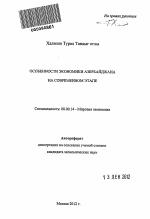 Особенности экономики Азербайджана на современном этапе тема  Особенности экономики Азербайджана на современном этапе тема автореферата по экономике скачайте бесплатно автореферат диссертации