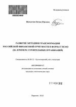 Развитие методики трансформации российской финансовой отчетности в  Развитие методики трансформации российской финансовой отчетности в формат МСФО тема автореферата по экономике скачайте