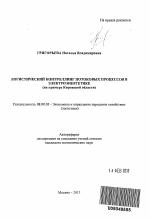 Логистический контроллинг потоковых процессов в электроэнергетике  Логистический контроллинг потоковых процессов в электроэнергетике тема автореферата по экономике скачайте бесплатно автореферат диссертации