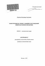 Конкуренция на рынке слияний и поглощений тема научной работы  Конкуренция на рынке слияний и поглощений тема автореферата по экономике скачайте бесплатно автореферат диссертации