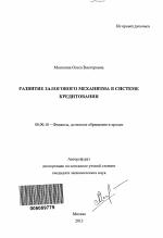 Развитие залогового механизма в системе кредитования тема  Развитие залогового механизма в системе кредитования тема автореферата по экономике скачайте бесплатно автореферат диссертации