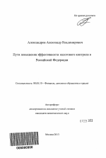 Пути повышения эффективности налогового контроля в Российской  Пути повышения эффективности налогового контроля в Российской Федерации тема автореферата по экономике скачайте бесплатно