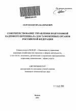 Совершенствование управления подготовкой кадрового потенциала для  Совершенствование управления подготовкой кадрового потенциала для таможенных органов Российской Федерации тема автореферата по