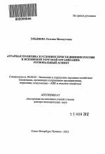 Аграрная политика в условиях присоединения России к Всемирной  Аграрная политика в условиях присоединения России к Всемирной Торговой Организации региональный аспект тема автореферата