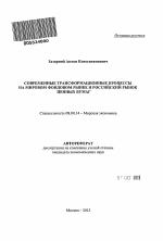 Современные трансформационные процессы на мировом фондовом рынке и  Современные трансформационные процессы на мировом фондовом рынке и российский рынок ценных бумаг тема автореферата по