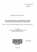 Земельно ипотечное кредитование в России тема научной работы  Земельно ипотечное кредитование в России тема автореферата по экономике скачайте бесплатно автореферат диссертации