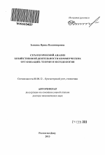 Стратегический анализ хозяйственной деятельности коммерческих  Стратегический анализ хозяйственной деятельности коммерческих организаций тема автореферата по экономике скачайте бесплатно автореферат диссертации
