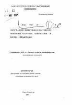Иностранные инвестиции в Российской экономике тема научной  Иностранные инвестиции в Российской экономике тема автореферата по экономике скачайте бесплатно автореферат диссертации в