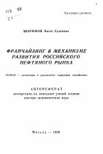 Франчайзинг в механизме развития российского нефтяного рынка  Автореферат диссертации по теме Франчайзинг в механизме развития российского нефтяного рынка