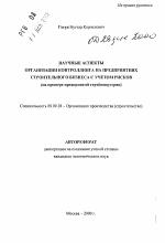 научные диссертации юриспруденция