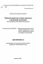 Приватизация как основа перехода к рыночной экономике На  Автореферат диссертации по теме Приватизация как основа перехода к рыночной экономике На материалах Республики Казахстан
