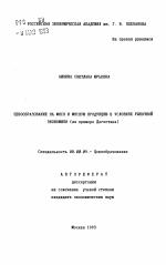 Ценообразование на мясо и мясную продукцию в условиях рыночной  Автореферат диссертации по теме Ценообразование на мясо и мясную продукцию в условиях рыночной экономики на примере Дагестана