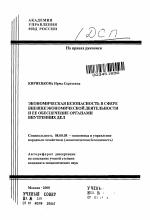 Экономическая безопасность в сфере внешнеэкономической  Автореферат диссертации по теме Экономическая безопасность в сфере внешнеэкономической деятельности и ее обеспечение органами внутренних дел