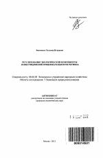 Регулирование экологической компоненты инвестиционной  Регулирование экологической компоненты инвестиционной привлекательности региона тема автореферата по экономике скачайте бесплатно автореферат диссертации