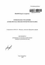 Комплексное управление активами и пассивами коммерческого банка  Автореферат диссертации по теме Комплексное управление активами и пассивами коммерческого банка